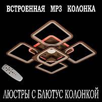 Люстры светодиодные музыкальные MP3