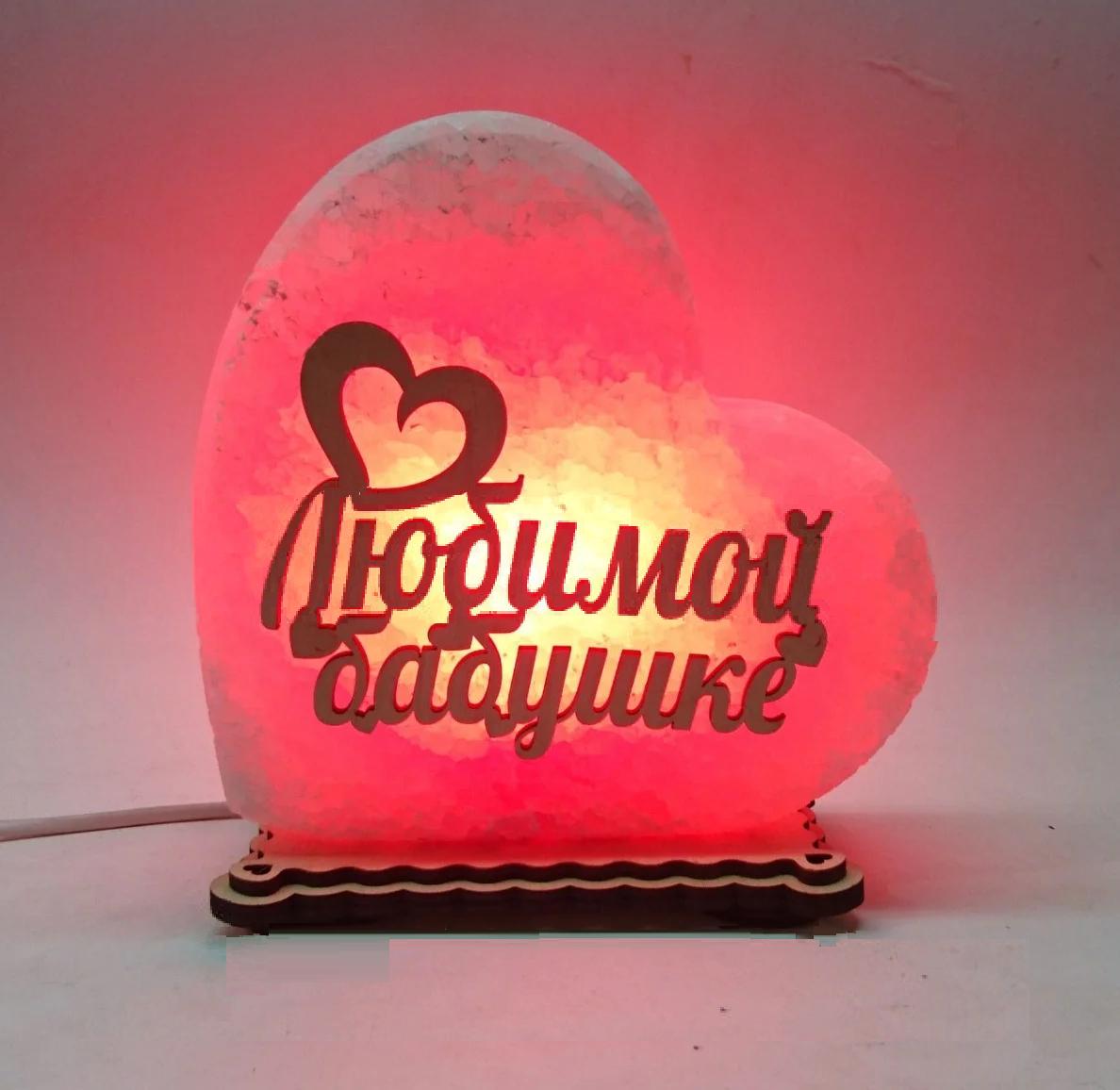 Соляной светильник Сердце большое Любимой бабушке
