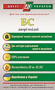 Входные двери ТМ Двери Украины серии БС модель Кейс (комплектация KALE), фото 7
