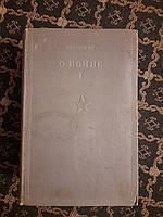 О войне. 2 тома. Клаузевиц