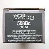 508Bc (светлый блондин коричнево-медный) Стойкая крем-краска для седых волос Matrix SocolorExtra Coverage,90ml, фото 2