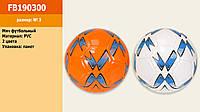 Мяч футбольный FB190300, №3, PVC