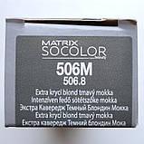 506M (темный блондин мокка) Стойкая крем-краска для волос с сединой Matrix Socolor beauty Extra Coverage,90ml, фото 2