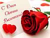 Что подарить 14 февраля своим близким и любимым в 2021 году?