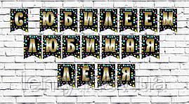 """Именная гирлянда """"Черный фон с яркими конфетти""""  (цена за 1 флажок)"""