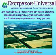 Екстракон Универсал (1кг)
