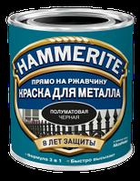 Краска «Hammerite» 0,7 л полуматовая  черная