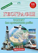 Зошит для практичних робіт, 10 клас /Картографія