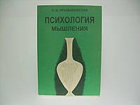 Крыжановская Л.М. Психология мышления (б/у)., фото 1