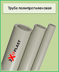 Труба полипропиленовая PN16 dn50х6,9 Хит-Пласт