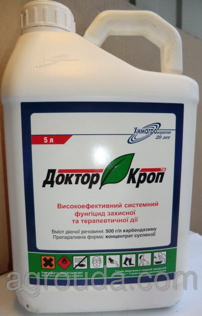 Фунгицид «Доктор Кроп» для защиты сельскохозяйственной культуры