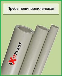 Труба полипропиленовая PN20 dn50х8,3 Хит-Пласт