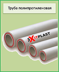 Труба армированная PPR+Fiber РN 16 (стекловолокно) dn40х5,5 Хит-Пласт