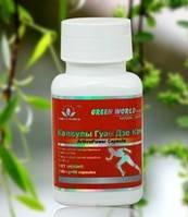 Капсулы Гуан Дзе Кан Green World (лечение суставов )