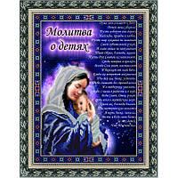 """Схема для вышивки бисером """"Молитва о детях"""""""