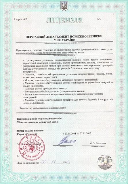 Лицензия на противопожарную деятельность (МЧС) (МНС)