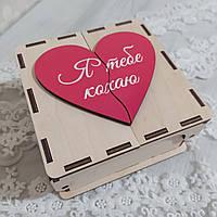 """Коробка для конфет или подарка """"Я тебе Кохаю"""""""