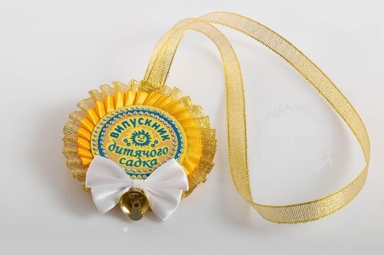 Медаль со стразами выпускник детского сада именная