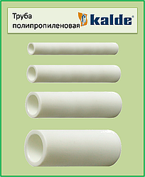 Труба полипропиленовая kalde для холодной и горячей воды 32 PN20