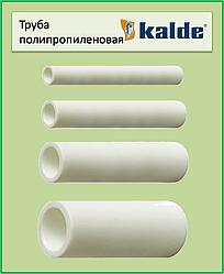 Труба полипропиленовая kalde для холодной и горячей воды 50 PN20