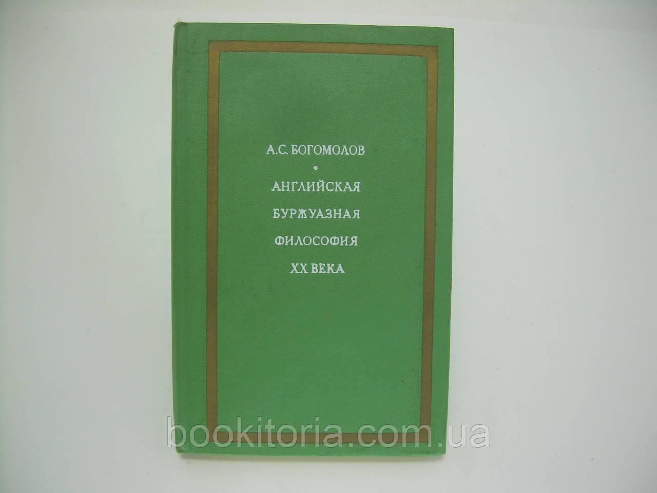 Богомолов А. Английская буржуазная философия XX века (б/у).