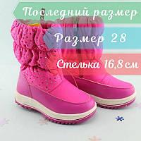Зимові чобітки дутики для дівчаток Малинові Тому.м розмір 28, фото 1