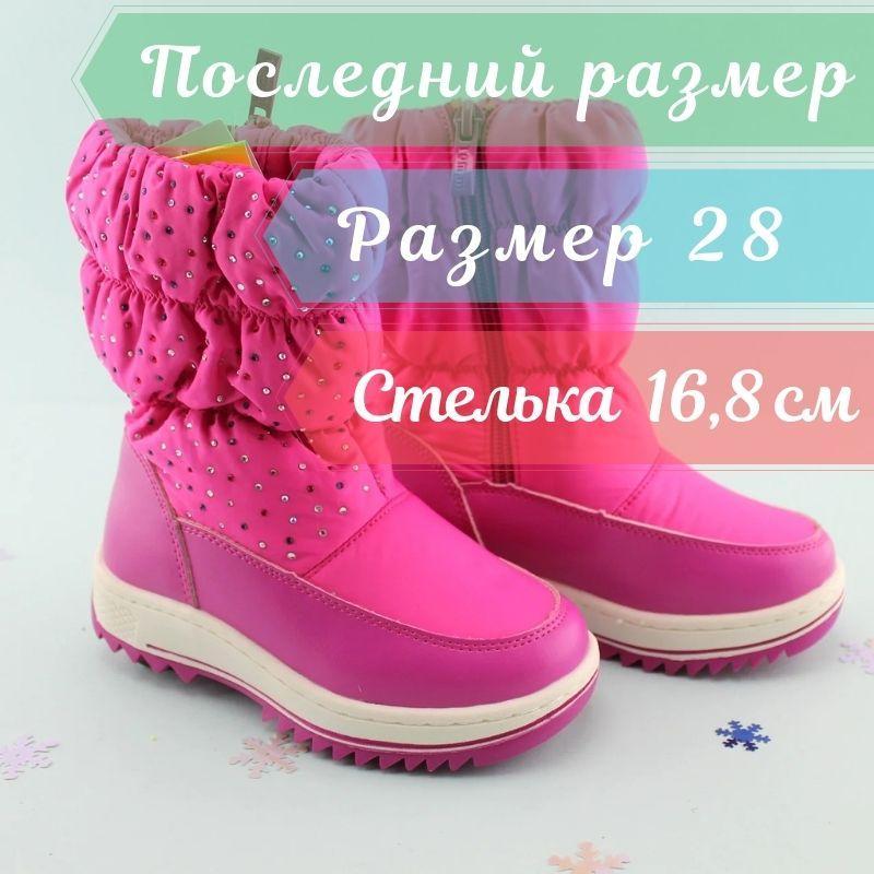 Зимові чобітки дутики для дівчаток Малинові Тому.м розмір 28