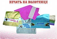 Фото на полотенцах, полотенца с логотипом