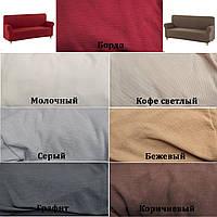 Универсальный чехол на диван без оборки разные цвета