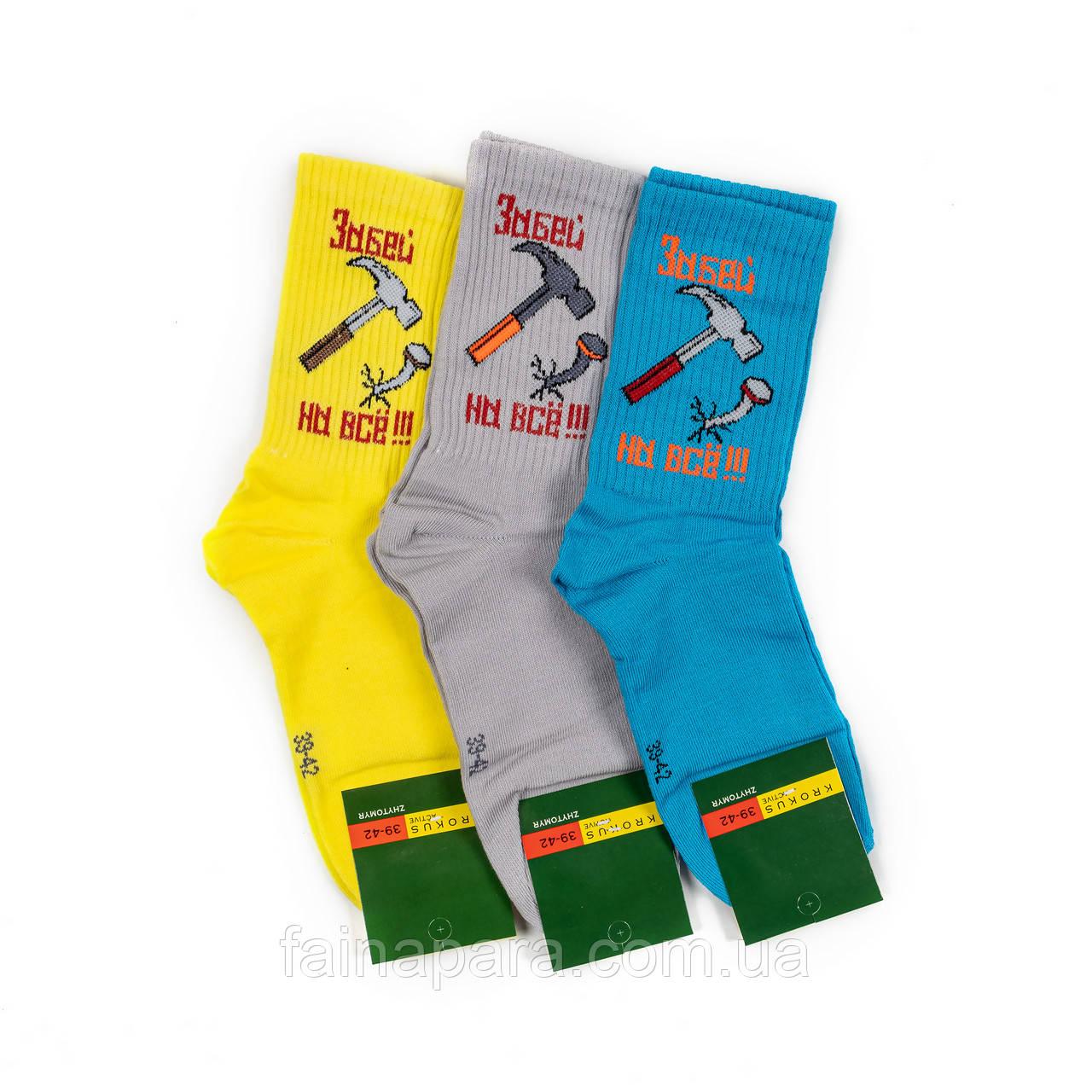 Яскраві чоловічі шкарпетки з прикольними написами