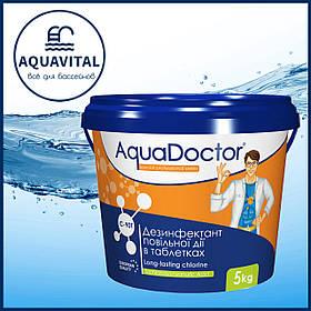 AquaDoctor C-90T | Медленный хлор в таблетках по 200 гр (ведро 5 кг)