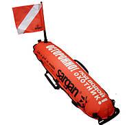 Буй для подводной охоты Sargan Гладыш маркерно-грузовой, с грузовым карманом