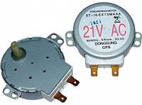 Мотор тарелки универсальный для микроволновых печей, СВЧ 21V