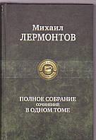 Михаил Лермонтов Полное собрание сочинений в одном томе