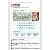 Підручник Математика 6 клас Авт: Тарасенкова Н. Богатирьова І. Коломієць О. Сердюк З. Вид: Освіта, фото 5