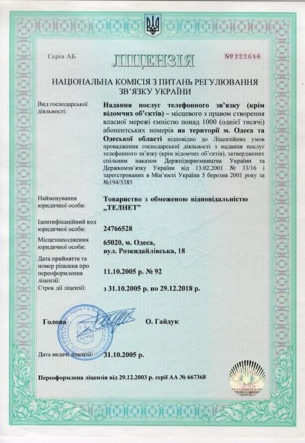 Лицензия связи НКРС