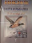 """Виставка """"Мисливство і риболовля 2015"""" 15-18 жовтня"""