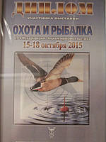 """Выставка """" Охота и рыбалка 2015"""" 15-18 октября"""