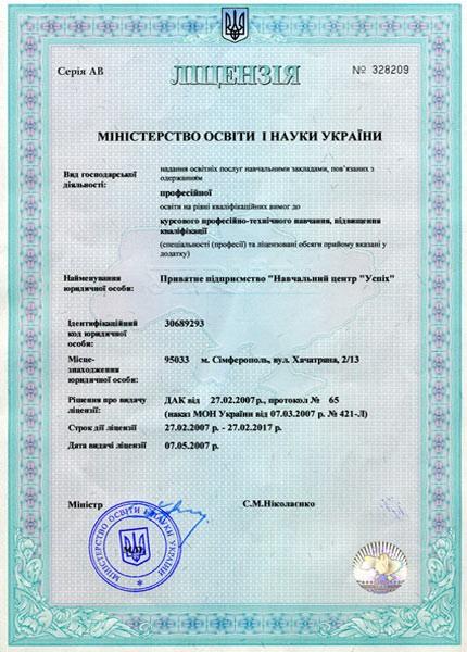 строительное лицензирование