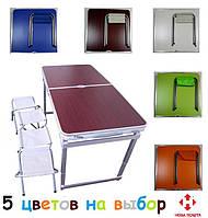 Раскладной стол для пикника и 4 стула. Для отдыха на природе, для рыбалки и туризма. Цвет СИНИЙ