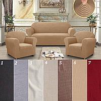 Комплект чехлов на диван и кресла универсального размера №6 Бежевый