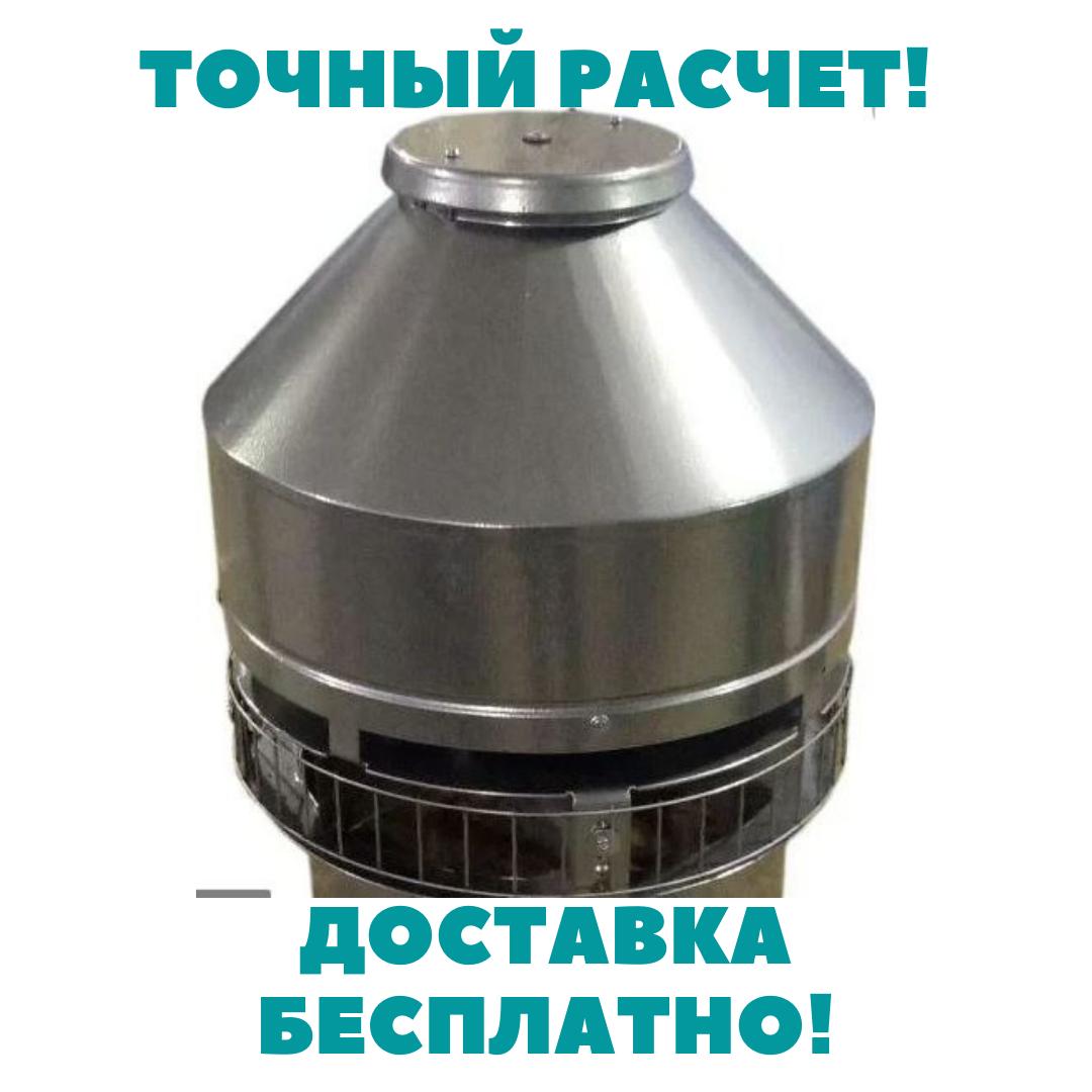 Дымосос крышный Спутник-1600(1600м3/ч) для мангала,камина, барбекю  печи
