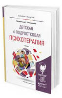 Детская и подростковая психотерапия. Учебник.