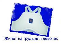 Защита груди Карате КИОКУШИН, жилет на грудь для девочек