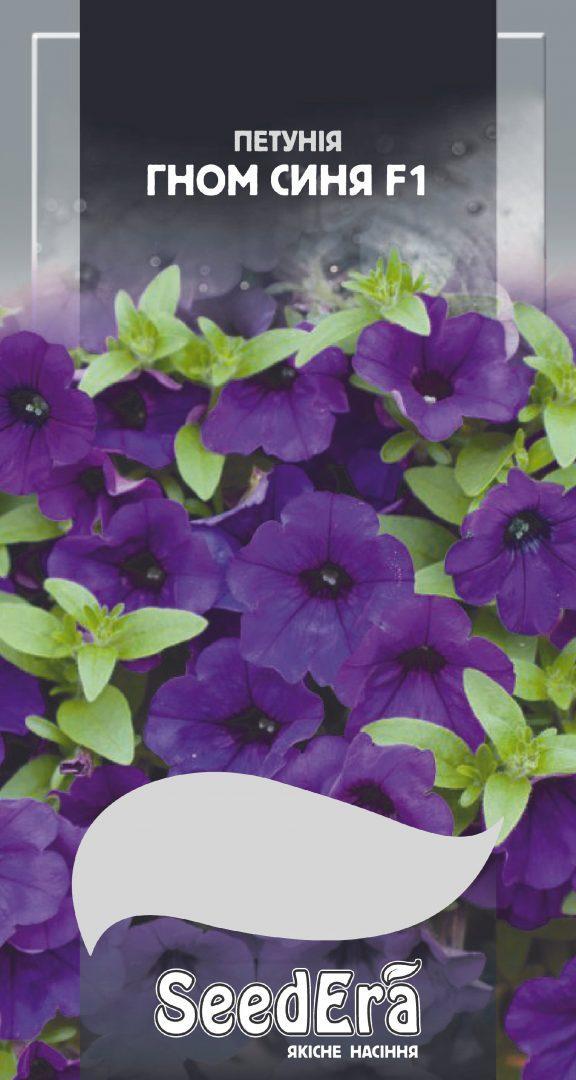 Семена Петуния Гном Синяя F1 10 шт SeedEra 6188