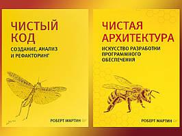 Чистый код + Чистая архитектура (комплект из двух книг). Библиотека программиста. Роберт Мартин.