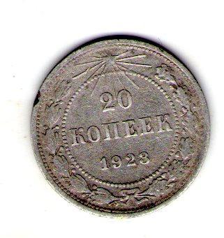 РРФСР 20 копійок 1923 рік срібло №223
