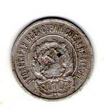 РРФСР 20 копійок 1923 рік срібло №223, фото 2