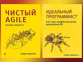 Чистый Agile + Идеальный программист (комплект из 2 книг) Библиотека программиста. Роберт Мартин (дядюшка Боб)