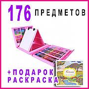 Большой подарочный Набор для рисования 176 предм. с мольбертом Розовый для девочки